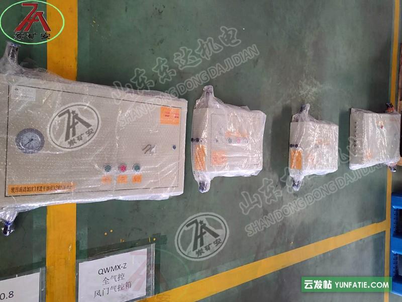 ZMK127(a)矿用气动风门控制装置_电控装置