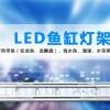 鱼缸LED灯架高亮水族箱造景水草灯照明灯蓝白光可切换水族灯架
