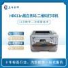 hbb611n不干胶专业打印机