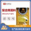 5%产蛋鸡复合预混料9953饲料添加剂