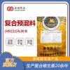 5%肉羊复合预混料H925饲料添加剂