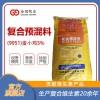 5%蛋小鸡复合预混料9951饲料添加剂