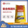 5%肉牛复合预混料9825饲料添加剂