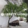 仿真柳树 假柳树公园垂柳影视舞台道具酒店园艺工程绿植装饰假树