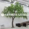 假柳树仿真柳树条剧本杀造型树装饰假树假柳树
