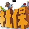 江门社保服务,江门五险一金,江门社保代理,代办江门社保公司