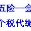 代缴南京社保,南京社保代办,南京社保服务公司,南京社保代理