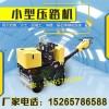 沟槽两轮手扶振动压实机 矿井边缘柴油轧地机