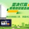 宝应县图书馆热成像测温系统 红外测温筛查仪 启点科技