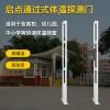 济源市学校入口测温安检门 超温报警通道门 启点科技